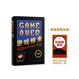 游戏结束:任天堂全球征服史