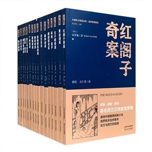 团购:大唐狄公探案全译·高罗佩绣像本16册