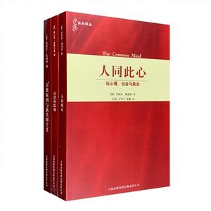 团购:共和译丛3册