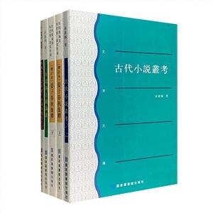 团购:文津文库4种5册