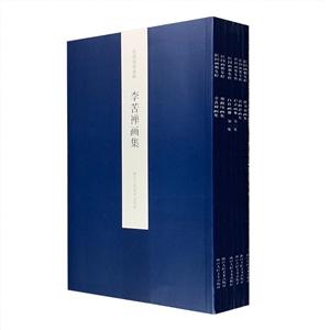 团购:民国画册集粹第Ⅰ辑全6册