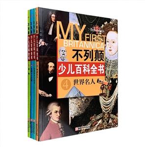 团购:不列颠少儿百科全书4册