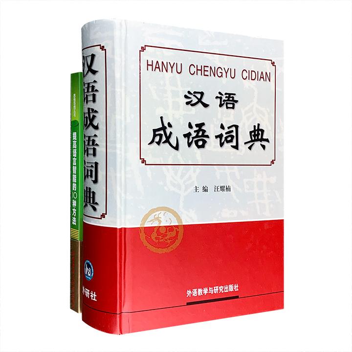 汉语成语词典(买赠套装)