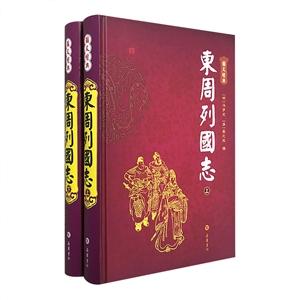 图文经典:东周列国志(全2册)