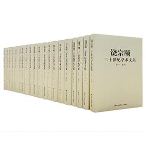 饶宗颐二十世纪学术文集-共14卷20册