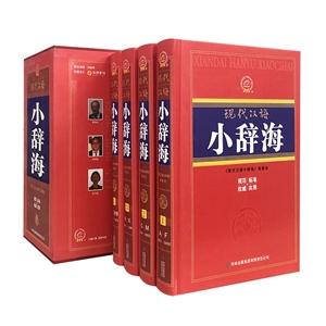 《现代汉语小辞海》豪华精装