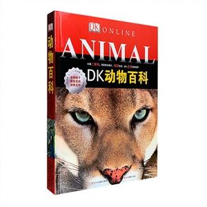 DK动物百科