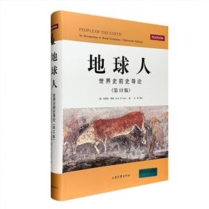 地球人-世界史前史导论-(第13版)