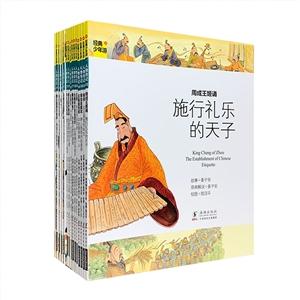 团购:经典少年游帝王传记全15册