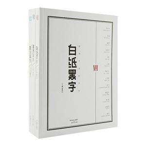 团购:白纸黑字3册