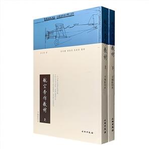 航空劳作教材-(全二册)