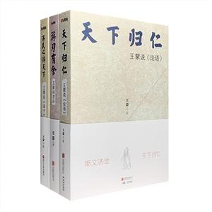 王蒙讲孔孟老庄-(全三册)