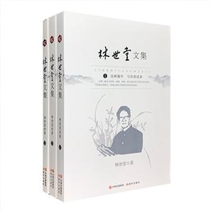 林世堂文集全3册