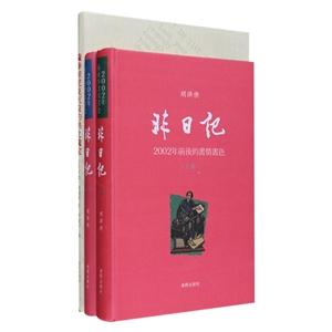 团购:非日记+随泰坦尼克沉没的书之瑰宝