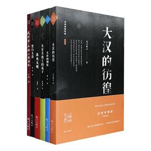 史说新语丛书(第1辑)