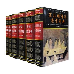 团购:(精)历代诗词鉴赏辞书大系5部·宋元明清近现代诗词曲