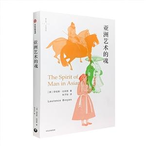 亚洲艺术的魂(毛边本)