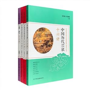 团购:中华优秀传统文化传承发展工程学习丛书:史学类3种
