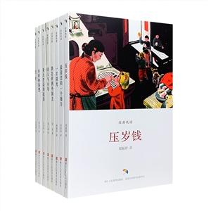 团购:经典悦读8册
