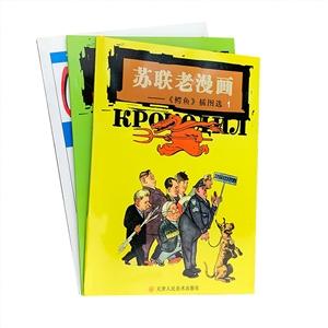 团购:苏联老漫画2册+美国讽刺画