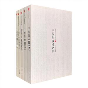 团购:中国学术文化名著文库:王桐龄著作2部5册