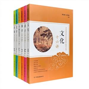 团购:传统文化大家讲堂6册