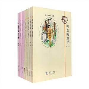 团购:名家散失作品集:黎锦晖3册+叶圣陶5册