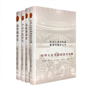 团购:中华人民共和国教育专题史丛书4册(精)