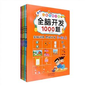 团购:儿童思维训练:全脑开发1000题