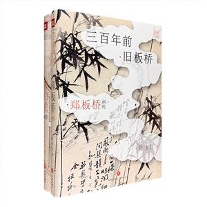 团购:(精)郑板桥画传+唐伯虎画传