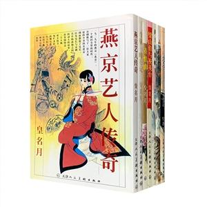 团购:皇名月作品系列7册