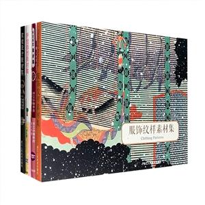 团购:素材集4册