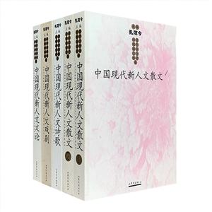 团购:中国现代新人文丛书4种5册