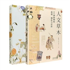 团购:人文草木+生生不息