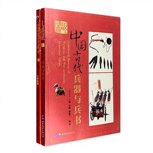 团购:图说中国古代文化:人体装饰+兵器与兵书