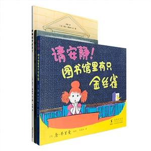 团购:精装绘本3册:图书馆里有只金丝雀等
