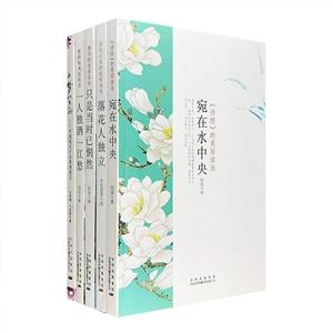 团购:才女与诗情5册