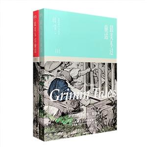 最美不过童话(全两册)