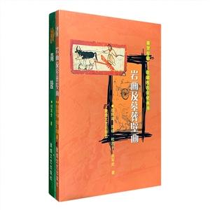 团购:遥望星宿-甘肃考古文化丛书2册