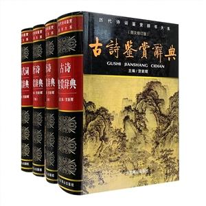 团购:(精)历代诗词鉴赏辞书大系:先秦至唐五代诗词3部
