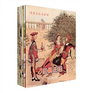 团购:凯迪克绘本系列全8册