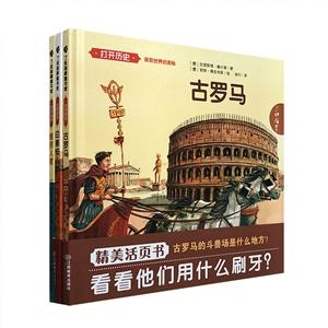团购:(精)了如指掌童书馆·打开历史3册