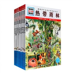 团购:(精)什么是什么册10册:探索自然