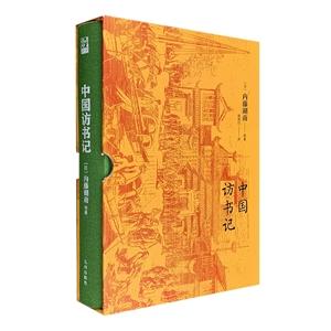 (精)中国访书记(特装版)