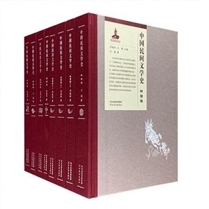 (精)中国民间文学史(套装全八册)