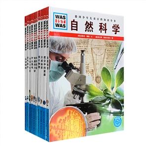 团购:(精)什么是什么10册:科学