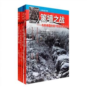 团购:二战纪实书系4册