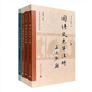 团购:先秦文系年注析丛书3种4册
