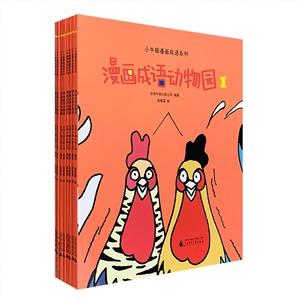 团购:小牛顿漫画成语系列:漫画成语动物园8册