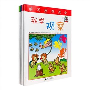团购:学习乐在其中4册